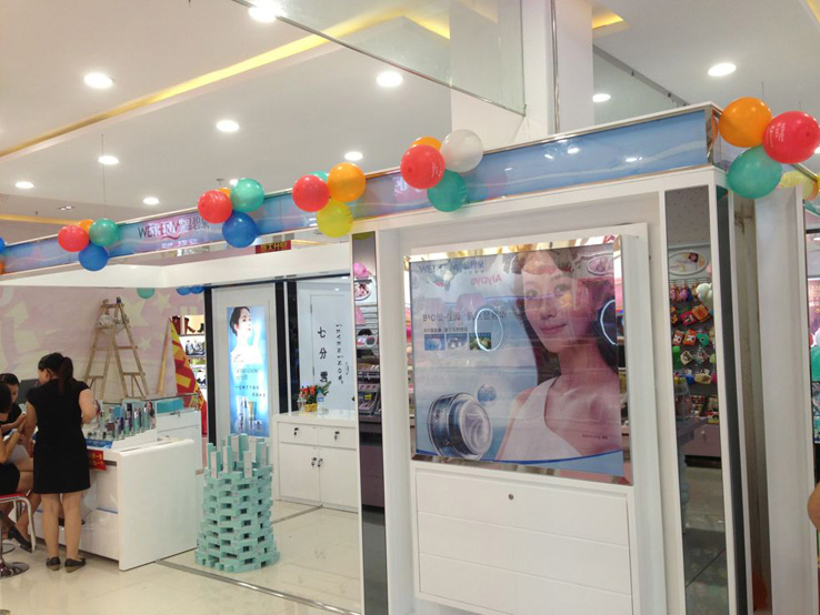 北碚化妆品店